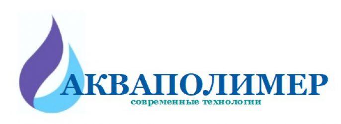 """ООО """"Акваполимер"""""""